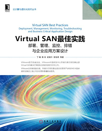Virtual SAN最佳实践:部署、管理、监控、排错与企业应用方案设计 (云计算与虚拟化技术丛书) (Chinese Edition)