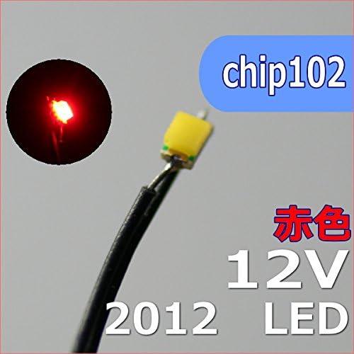 模型用照明極小チップLED2012赤色 SMD12V レヘッドライトテールライト改造用