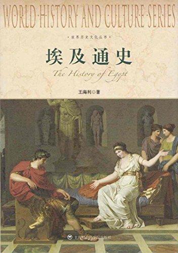 世界历史文化丛书:埃及通史 (Chinese Edition)