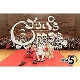ゴリパラ見聞録 DVD Vol.5<初回限定版>