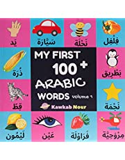 My First 100 Arabic Words: Fruits, Vegetables, Animals, Insects, Vehicles, Shapes, Body Parts, Colors : Arabic Language Educational Book For Babies, Toddlers & Kids Ages 2 - 5 (Paperback): Great Gift For Bilingual Parents, Arab Neighbors & Baby Showers