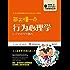 每天懂一点行为心理学(畅销全日本!人人都需要的便捷读心术!快速破解身体语言的心理书!) (博集成功法则系列)