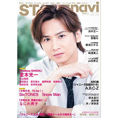 STAGE navi Vol.35 表紙画像