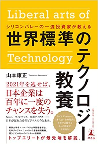 いま取るべきビジネス戦略:山本康正 著「シリコンバレーの一流投資家が教える 世界標準のテクノロジー」の中で弊社が紹介されました