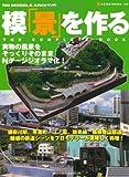 模景を作る THE COMPLETE BOOK(鉄道模型誌「RM MODELS」別冊)  (NEKO MOOK 1632 RM MODELS ARCHIVE)