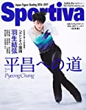 Sportiva 羽生結弦 平昌への道 ~Road to PyeongChang~(集英社ムック)