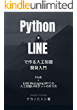Python + LINEで作る人工知能開発入門 - Flask + LINE Messaging APIでの人工知能LINEボットの作り方