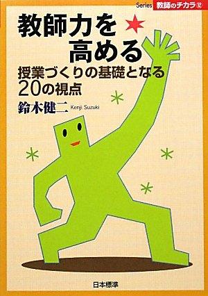 Read Online Kyōshiryoku o takameru : Jugyōzukuri no kiso to naru 20 no shiten pdf