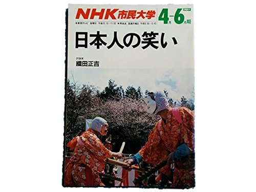 NHK市民大学 日本人の笑い  1989年4月ー6月期