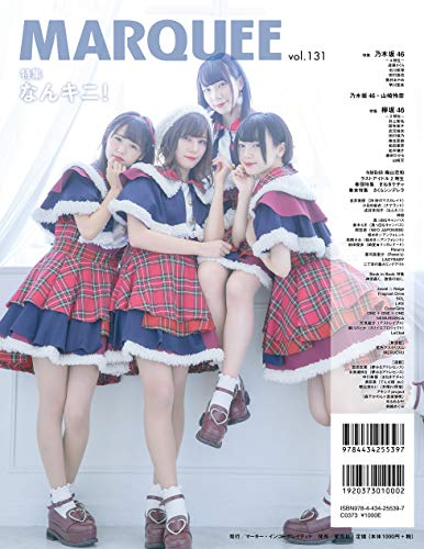 MARQUEE Vol.131 画像 B