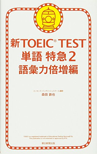 2 vocabulary double knitting new TOEIC TEST word express (2010) ISBN: 4023308420 [Japanese Import]