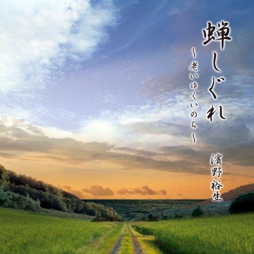 Yusei Hamano - Semi Shigure Haha Ni Todoke [Japan CD] TECA-12295