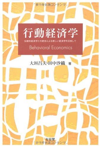 行動経済学 -- 伝統的経済学との統合による新しい経済学を目指して