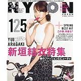 NYLON JAPAN 2014年4月号