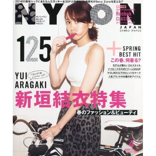NYLON JAPAN 2014年4月号 表紙画像