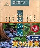 素材辞典 Vol.92 実りの果実編