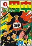 Koukou Afro Tanaka [In Japanese] [Japanese Comic] Vol.1