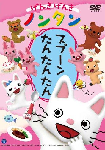 Animation - Genki Genki Nontan Spoon Tan Tan Tan [Japan DVD] COBC-6405