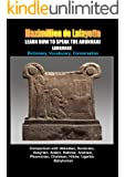 LEARN HOW TO SPEAK THE ANUNNAKI LANGUAGE: Comparison with Akkadian, Sumerian, Assyrian, Arabic, Hebrew, Aramaic, Phoenician, Chaldean, Hittite, Ugaritic, ... origin of our languages on Earth. Volume I)