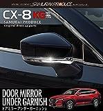 サムライプロデュース CX8 CX-8 KG系 ドアミラー アンダー ガーニッシュ 外装 サイドミラー カスタム パーツ