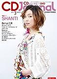 CD Journal (ジャーナル) 2012年 03月号 [雑誌]