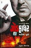 Image of (Godfather) (Gujarati Edition)