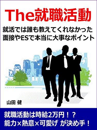 The Shusyoku katsudo syukatsudeha daremo oshietekurenakatta mensetsuya entorishitode hontonidaijinapointo (Japanese Edition)
