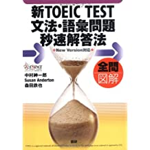 New TOEIC TEST Grammar and vocabulary problem per second answer method ISBN: 4876151997 (2009) [Japanese Import]