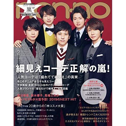 non-no 2019年2月号 表紙画像