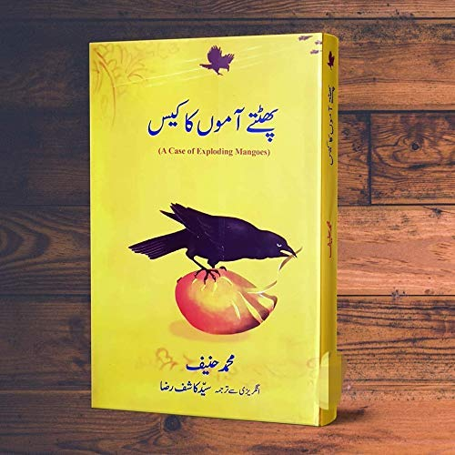 Download A Case Of Exploding Mangoes By Mohammed Hanif