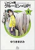 Gurumin Shrew ? UP! (1) (Shogakukan Novel) (2003) ISBN: 409193501X [Japanese Import]