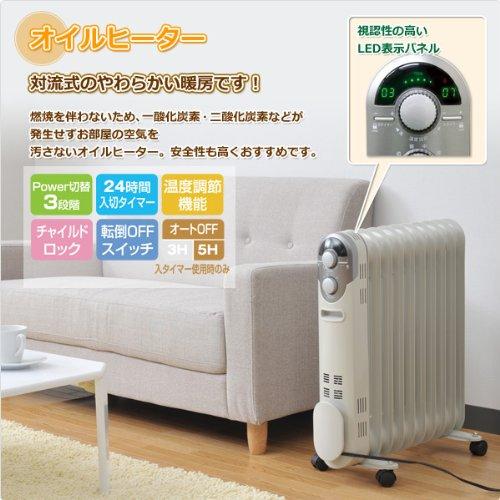 山善(YAMAZEN)オイルヒーター(1200/700/500W3段階切替式)(温度調節機能付)(24時間入切タイマー付)ホワイトDO-TL124(W)