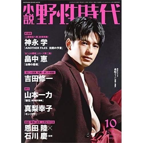 小説 野性時代 2019年10月号 表紙画像