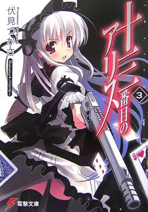 十三番目のアリス〈3〉 (電撃文庫)