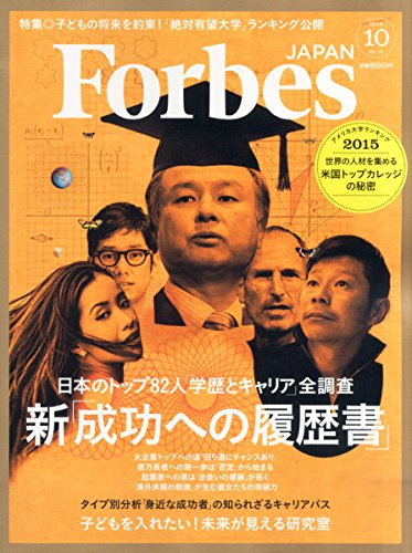 Forbes JAPAN(フォーブスジャパン) 2015年 10 月号