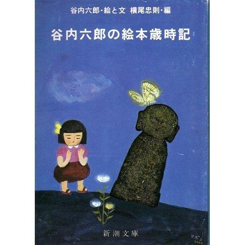 谷内六郎の絵本歳時記 (新潮文庫 草)