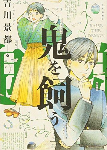 鬼を飼う 3 (ヤングキングコミックス)