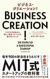 「ビジネス・クリエーション! アイデアや技術から新しい製品・サービスを創る24ステップ」ビル・オーレット