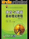 体育与健康基础理论教程(修订本) (21世纪普通高校体育教材)