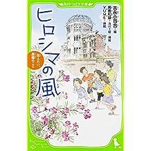 Hiroshima no kaze : tsutaetai genbaku no koto