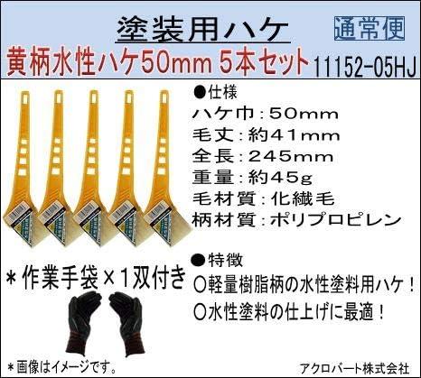 黄柄ニス用ハケ50mm巾 5本セット(作業手袋付き)通常便