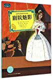 The phantom of the Opera (Chinese Edition)