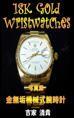(18K Gold Mechanical Wristwatches (Japanese Edition) )