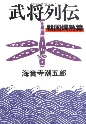 新装版 武将列伝 戦国爛熟篇 (文春文庫)