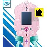 LED液晶画面のブルーライトを35%カット! 『ブルーライトカット保護フィルム リルリルフェアリル フェアリル魔法の鏡用』
