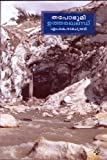 Thapobhoomi Utharakhandu