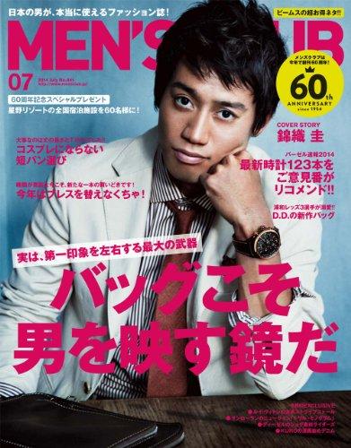 MEN'S CLUB (メンズクラブ) 2014年 07月号
