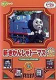 新きかんしゃトーマス シリーズ5 4巻 [DVD]