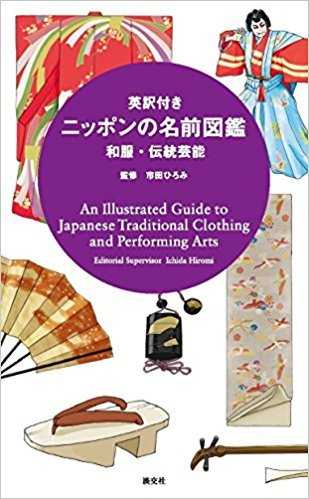 Japanese clothing · traditional arts (English translation of Nippon's name book) Paperback (Nippon Art)
