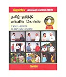 Rapidex Tamil - Hindi Learning Course